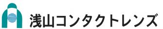 浅山コンタクトレンズ
